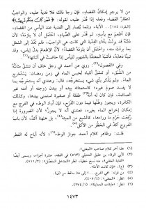 Ibn-Al-Jawziya-p-1473