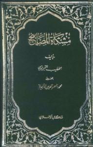 thumbnail of Ibn-Hajjar