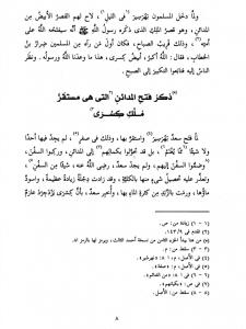 Ibn-Kathir-vol-8-page-8