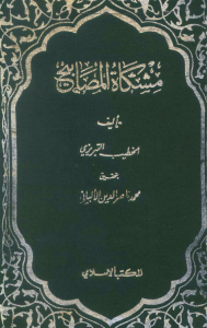 Michkat-al-Massabih