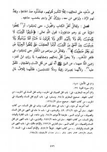 Al Kaafi - Volume 5