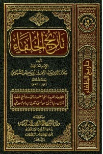thumbnail of Tarikh_Khlafa_Suyuti-ed-2