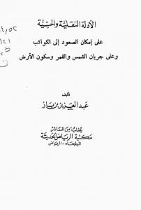 2016-06-08 18_20_52-Terre-Plate-Ibn-Al-Baaz.pdf - Foxit Reader
