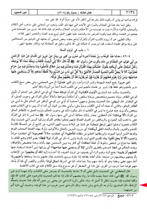 Abou-Dawood-page-2134