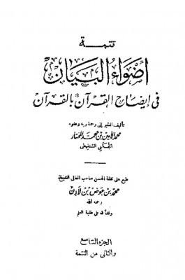 thumbnail of Adwaa-al-bayane-volume-9