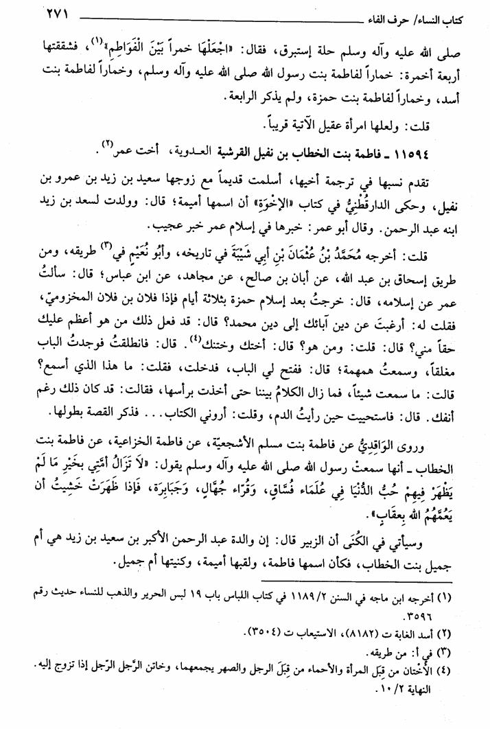 Omar Ibn Al Khattab Frappe Sa Soeur Jusquau Sang Islam Lab