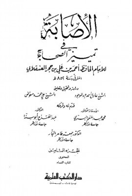 thumbnail of Al-Issaba-Volume-8