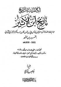 thumbnail of Al-Kamil-fi-Al-Tarikh