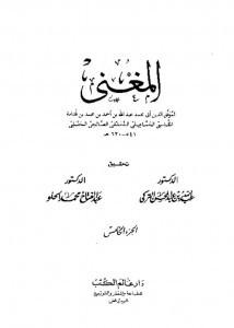 thumbnail of Al-Moghni-Fi-Al-Fiqh-Volume-5