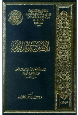 thumbnail of Al-Soyouti-Al-Itqane