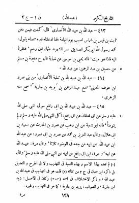 Al-Tarikh-al-Kabir-138