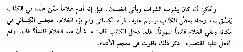 Al-kasai-page-49-volume21-sodomie-z