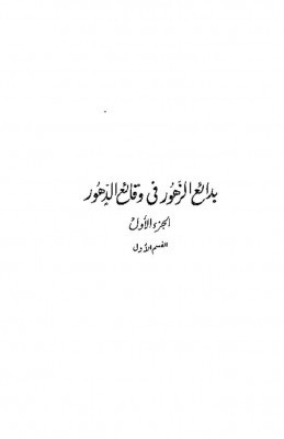 thumbnail of Badaaii-al-Zouhour-volume-1