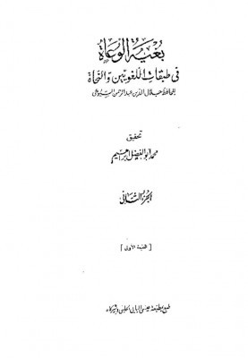 thumbnail of Bayghat-al-Ouaat-volume-2