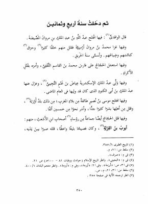 Bidaya-Nihaya-page-350-volume-12-c