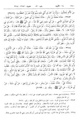 Boukhari-page-1280