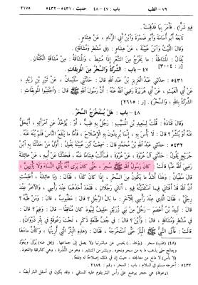 Boukhari-page-2175-r