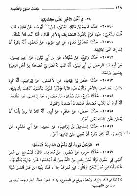 Ibn-Abi-Shayba-Volume7-page118