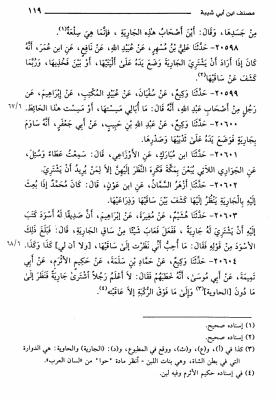 Ibn-Abi-Shayba-Volume7-page119