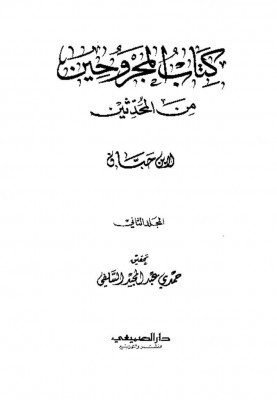 thumbnail of Ibn-Habane-Al-Majrouhoune