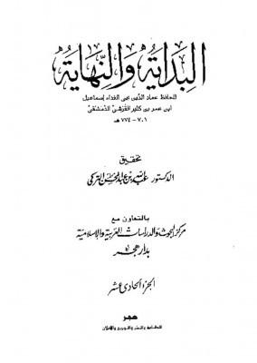thumbnail of Ibn-Kathir-bn-11