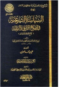 thumbnail of Ibn-Taymiyah-Siyassa-Chariia