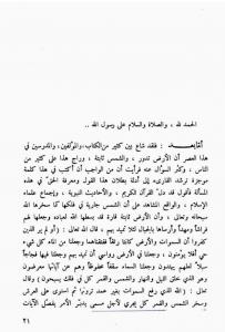 Ibn-al-Baaz-Page-21