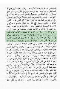 Ibn-al-Baaz-Page-23