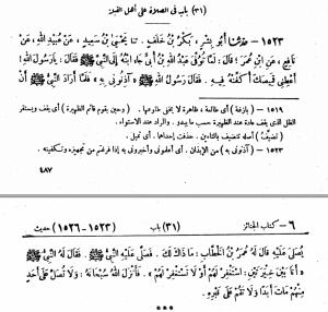 Ibn-majah-487