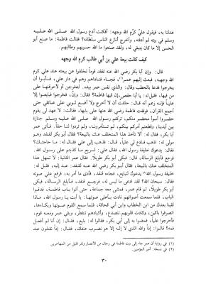 Imama-wa-siyassa-Ibn-Qotayba-page-30