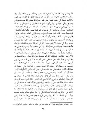 Imama-wa-siyassa-Ibn-Qotayba-page-31