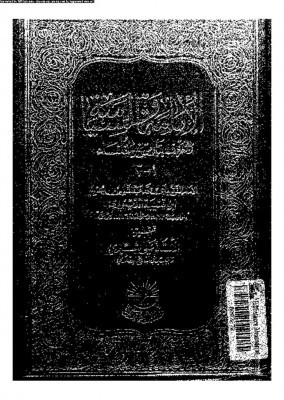thumbnail of Imama-wa-siyassa-Ibn-Qotayba