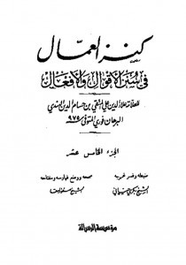 thumbnail of Kanz-al-Oumal-volume-15
