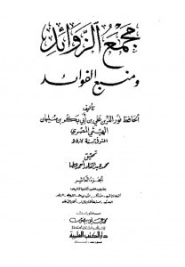 thumbnail of Majmaou-al-fawaiid-vol-10