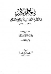 thumbnail of Mouajam-al-Kabir-volume-1