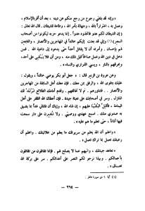 Moukhtassar-al-Sira-page-264