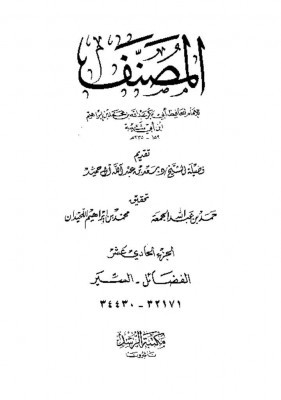 thumbnail of Moussanaf-Ibn-Abi-Chayba-Volume-11