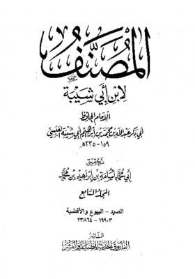 thumbnail of Moussanaf-Ibn-Abi-Chayba-Volume-7