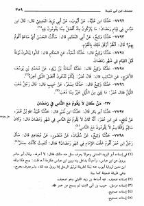 Moussanaf-Ibn-Abi-Chayba-vol3-p359