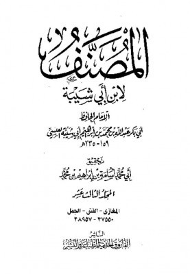thumbnail of Moussanaf-Ibn-Abi-Shayba-volume-13