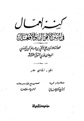 thumbnail of Moutaqi-al-Hindi-Kanz-al-Oumal-vol-11