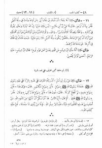 Mouwataa-vol-2-page-825