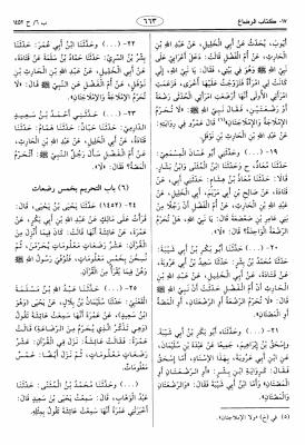 Muslim-page-663-allaitement-adulte