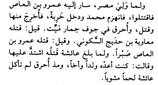Ousd-al-Ghaba-Ibn-Al-Athir-page-1100-zoom
