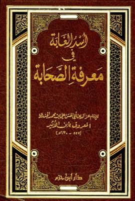 thumbnail of Ousd-al-Ghaba-Ibn-Al-Athir