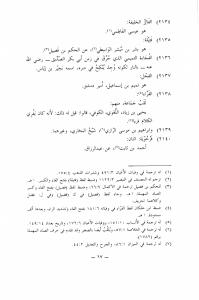 Ibn Hajjar al Askalani