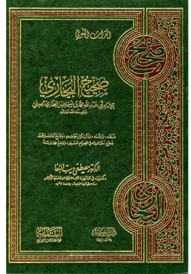 thumbnail of Sahih-Boukhari-complet