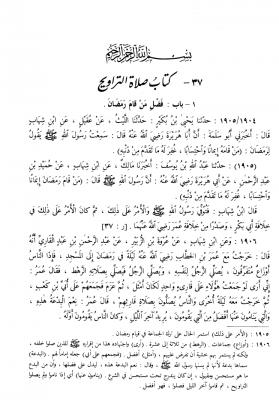 Sahih-Boukhari-page-707-tarawih