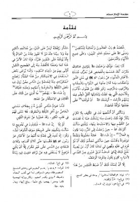 thumbnail of Sahih-Muslim