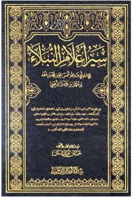 thumbnail of Siray-aalam-al-noubalaa-Dhahabi